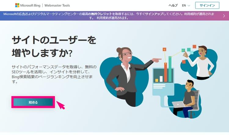 Bing Web Master Tools設定