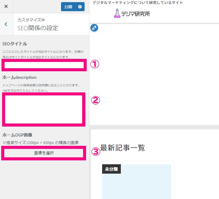 トップページSEO設定