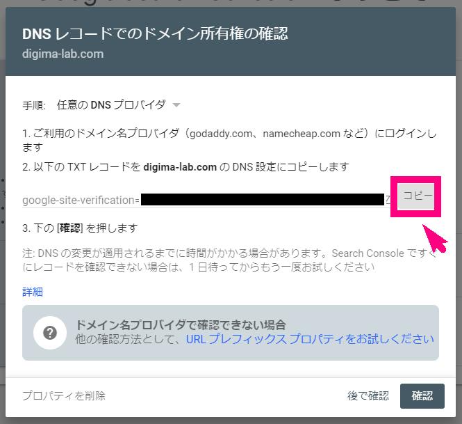 Search Console設定