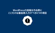 WordPress投稿6つの項目