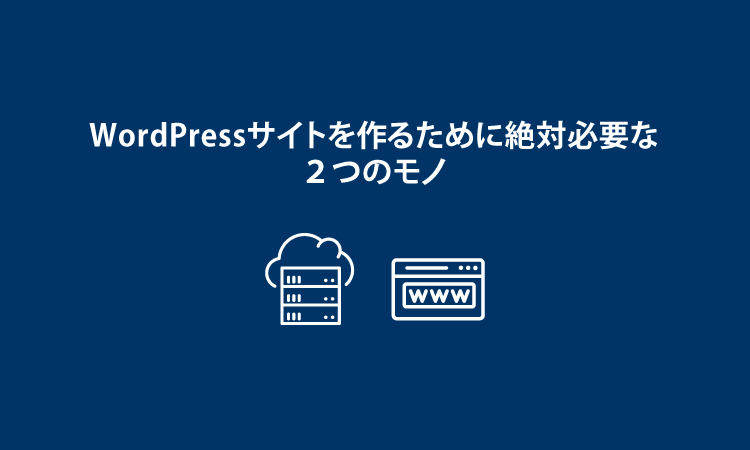 WordPressサイト作成に必要な2つのもの