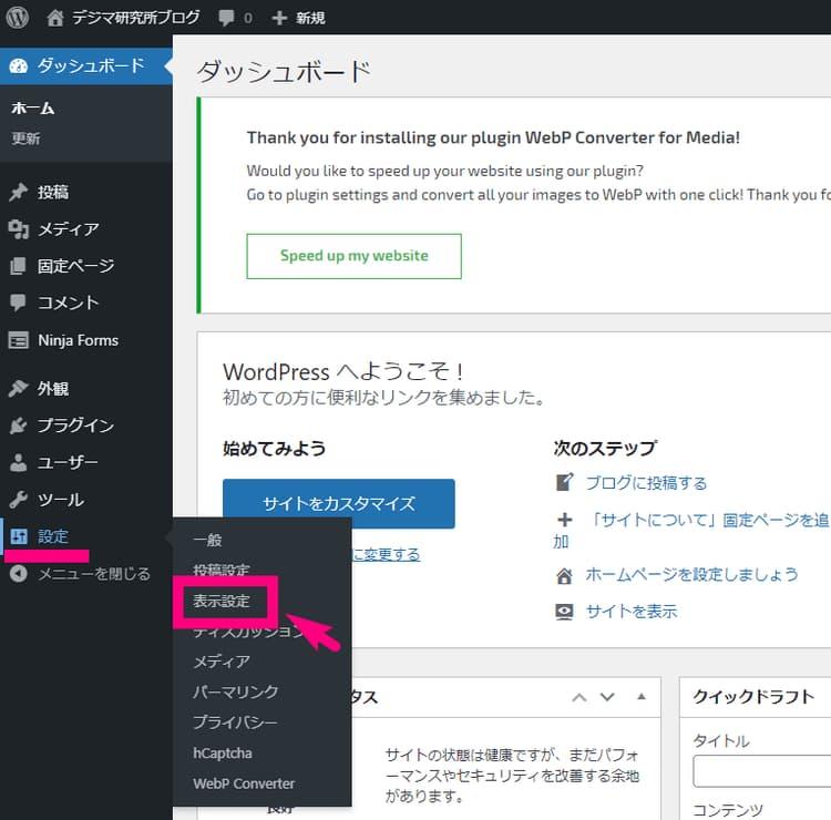 WordPress記事数変更