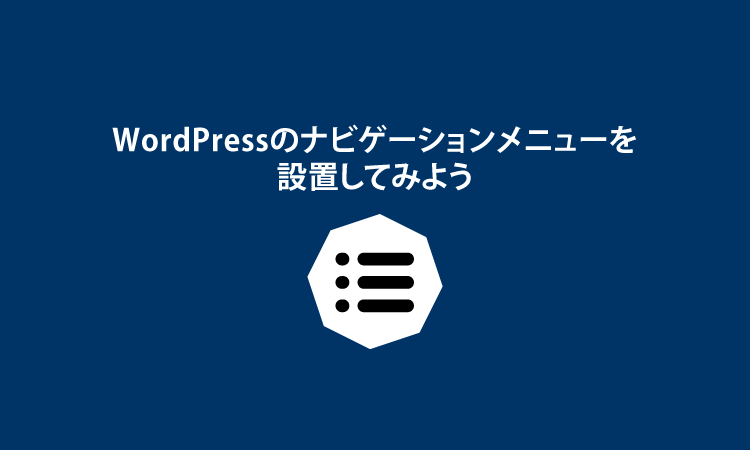 WordPressのウィジェットを使いこなして 自由にサイトのレイアウトを変更しよう