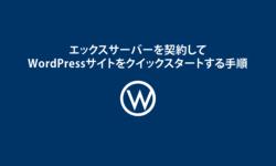 wordpressクイックスタート