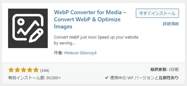 webp converter1