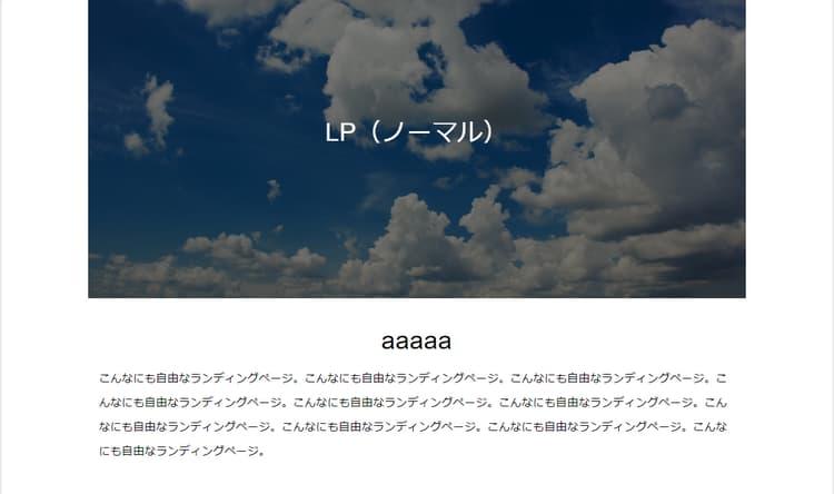 LP(ノーマル)