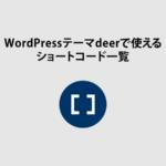 WordPressテーマdeerで使えるショートコード一覧