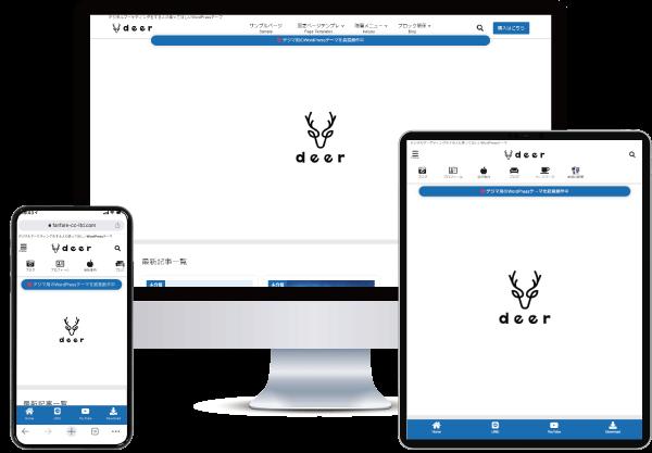 deer端末3つイメージ2